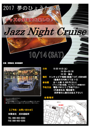 2017jazz_night_cruiseh2910